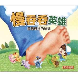 👍🏻💯台灣兒童專家王宏哲新書推介✨慢吞吞英雄 會想辦法的球球👦🏻🧒🏻