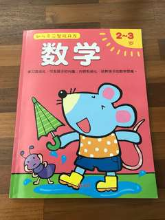 Free: Chinese Math Book for Age 2-3