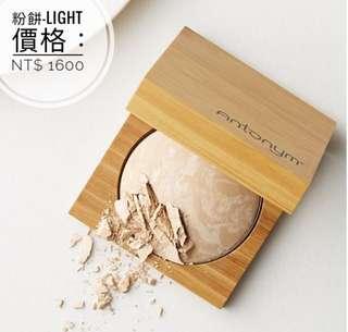 【限時代購-5/29收單】Antonym Cosmetics 粉餅