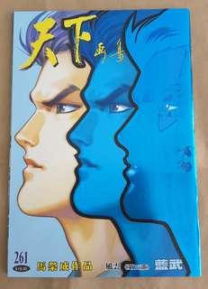馬榮成 風雲 二百六十一期 封面特別版,請留意交收時間與地點