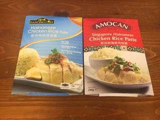 新加坡海南雞飯料理包(2個)
