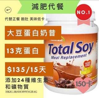 🇺🇸美國直運🌐Naturade Total Soy Meal Replacement 減肥代餐 好飲過康寶萊 大豆營養代餐朱古力 / 雲尼拿 / 杏仁茶味540g