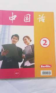 Berlitz Mandarin Chinese Textbook Level 2