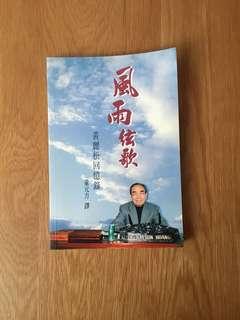風雨絃歌 黃麗松回憶錄 香港大學出版社