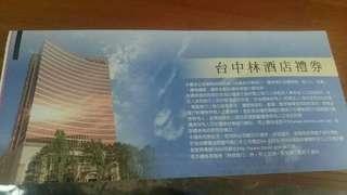 台中林酒店 豪華客房 平日住宿券 含早餐2客