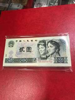 四版人民幣,90年2元,全新直版,前後個別輕黃。88張連號.