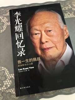 李光耀回憶錄 - 我一生的挑戰 新加玻双語之路 by 李光耀