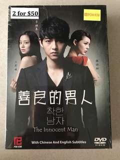 Korean Drama - innocent man