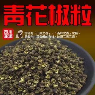 【FD66】四川漢源 青花椒粒 青麻椒 麻辣鍋必備 500g