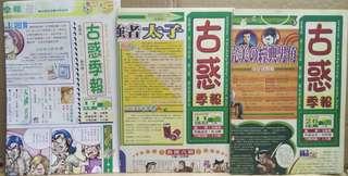 古惑仔之古惑季報創刊號,合共3份,牛佬作品,和平2005年出品
