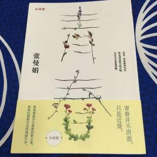 張曼娟 - 青春 (Zhang Man Juan's Forever Young) Chinese Book