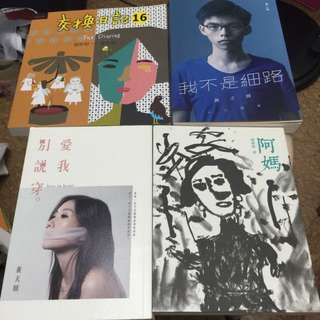 Hong Kong and Taiwan Bestsellers (Good Read) on Relationship, Socio-Politics, Self Realization
