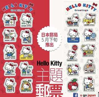 hello kitty 日本限定郵票