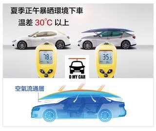 O my car 車輛電動散熱遮🚗🚘🚖