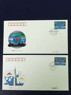 China Stamp- 1995-27 A/B FDC