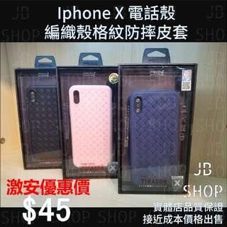 (iPhone X 電話殼) 編織殼格紋防摔皮套 手機殼 手機套 (Remax)