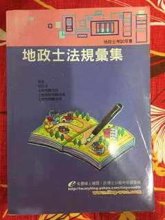 地政士考試用書