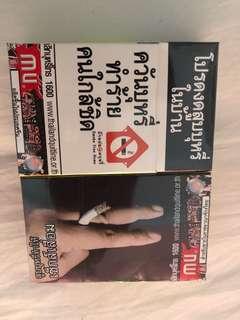 泰國帶回菸品