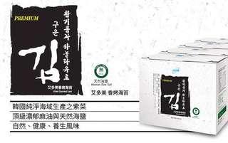 香烤海苔(小片裝)1箱4盒