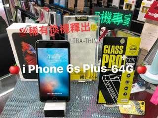 🍎 蘋果 Apple i Phone 6s Plus 64G 🍎 5.5吋 ~全機極新~ 黑色 (( ~稀有換機釋出 ~)) ~ 歡迎來店換機現場估價折抵 ~
