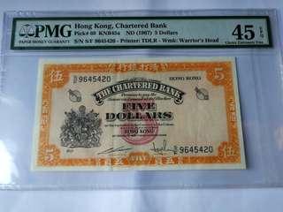 1967年(ND) 渣打銀行 5元 黃鎖匙 (PMG 45 EPQ)