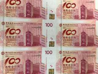 (三十連AA60-893950)2012年中國銀行百年華誕紀念鈔 BOC100 香港中國銀行 - 中銀 紀念鈔 (本店有三天退貨保證和換貨服務)