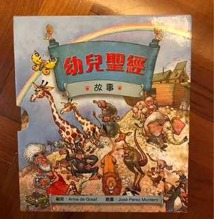 幼兒聖經 (香港聖經公會)