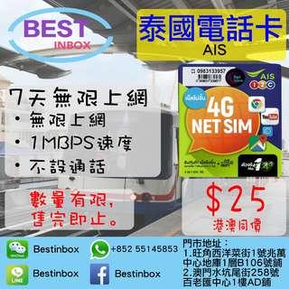 【泰國電話卡】泰國 ais 7日無限上網!! - 7日無限上網 1mbps速度 - 不含通話 - 免登記 即插即用 價錢$25 可以郵寄,每張加2元。 旺角門市現貨出售 此卡有效期到2018年10月30日 *本卡為三合一卡 (大Sim , Micro Sim , Nano Sim 通用) *本卡支援所有手機