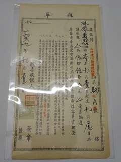 1967年 香港早期租單連印花郵票