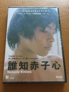 (Brand New) Nobody Knows DVD