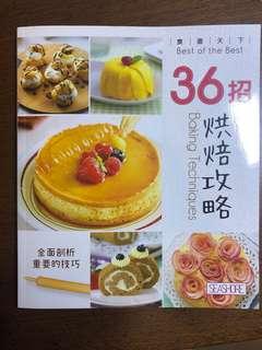 36招烘焙攻略36 baking techniques