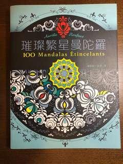 璀璨繁星曼陀羅 顏色書 mandalas coloring book