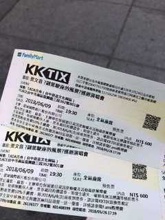 梁文音[副駕駛座的風景] 演唱會門票
