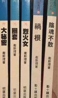 衛斯理小說(每本)