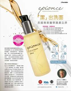 Epionce 皇牌 Lytic Gel Cleanser