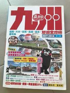 [正文社,買1送1-最佳親子遊書]極新 九州 福岡 熊本 佐賀 鹿兒島長崎 旅遊