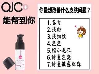 OJO + H20 Silk Cream 美白保湿素颜霜