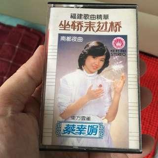 Cai xin Juan cassette tape