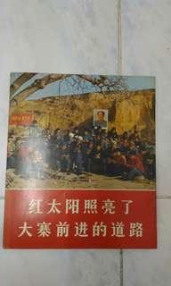 文革毛澤東書
