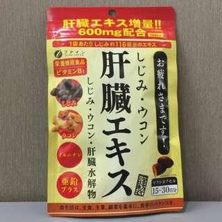 現貨 大阪大學肝臓エキス粒 解酒保護肝臟水解物