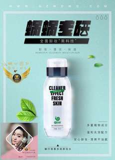 [New Product] Wowo Make Up Remover