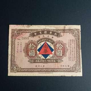 30'年代極罕見咑吡賽馬票【南華體育會】