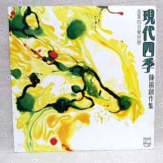 陳揚 現代四季 黑膠 唱片 唱盤