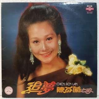 Reserved: 陈芬兰 - 追梦  Vinyl Record