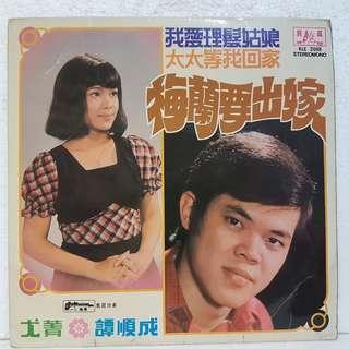 Reserved: 尤箐*谭顺成 - 梅兰要出嫁  Vinyl Record