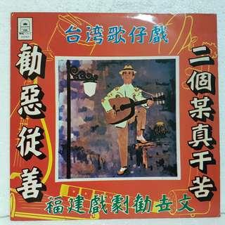 Reserved: 台湾歌仔戏 Vinyl Record