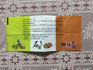 🚚 石頭日式燒肉餐券