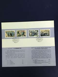 China Stamp- 1983 T88 Stamp Folder