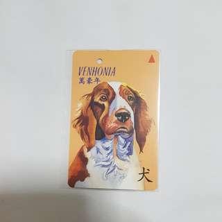 MRT Card - Venhona