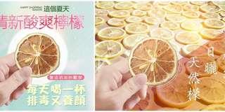 【6/3結單】有機檸檬乾10包/ 盒裝 (40g)
